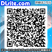 DLsite Touch!