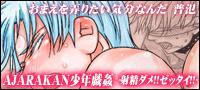 AJARAKAN少年戯姦-射精ダメ!!ゼッタイ!!-