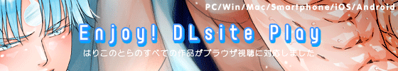 DLsite.com/DLsiteがるまに